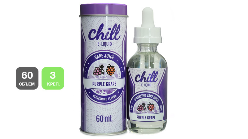 Жидкость CHILL Purple Grape (60 мл, 3 мг/мл)