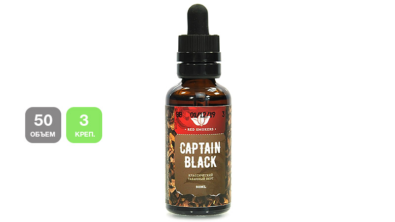 Жидкость RED SMOKERS Captain Black (50 мл, 3 мг/мл)