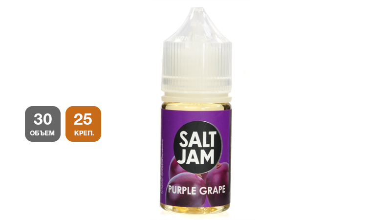 Жидкость |nic salt| JAM Purple Grape (SALT, 30 мл, 25 мг/мл)