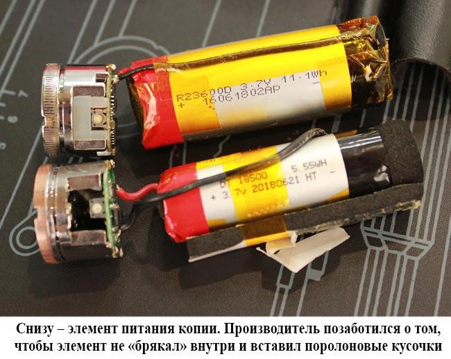 Поддельная и оригинальная батарея для вейпа