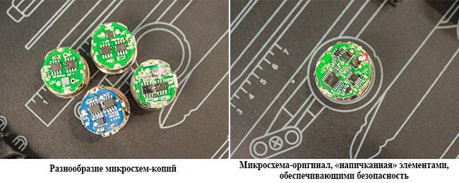 Микросхема оригинал и копия