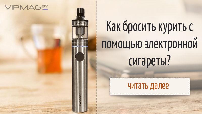 на каком сайте заказать электронную сигарету